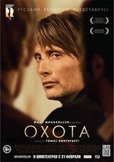 Постер к фильму «Охота»