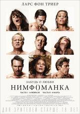 Постер к фильму «Нимфоманка: Часть 1»