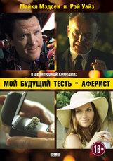 Постер к фильму «Мой будущий тесть — аферист»