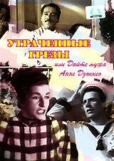 Постер к фильму «Утраченные грезы, или Дайте мужа Анне Дзаккео»