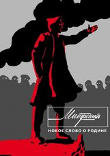 Постер к фильму «Матрешка»