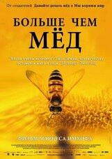 Постер к фильму «Больше чем мед»