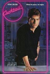 Постер к фильму «Коктейль»