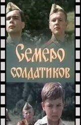 Постер к фильму «Семеро солдатиков»