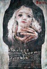 Постер к фильму «Сон без звезд»