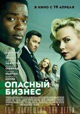 Постер к фильму «Опасный бизнес»