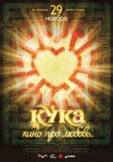 Постер к фильму «Кука»