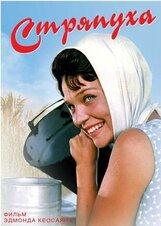 Постер к фильму «Стряпуха»