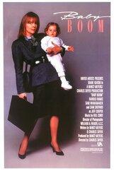 Постер к фильму «Бэби-бум»