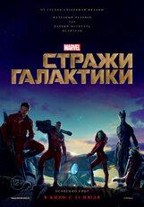 Постер к фильму «Стражи Галактики»