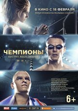 Постер к фильму «Чемпионы: Быстрее. Выше. Сильнее»