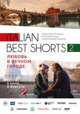 Постер к фильму «Italian Best Shorts 2. Любовь в Вечном городе»