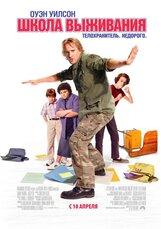 Постер к фильму «Школа выживания»