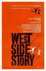 Постер к фильму «Вестсайдская история»