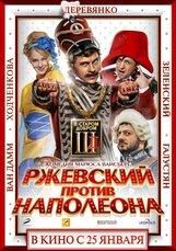 Постер к фильму «Ржевский против Наполеона 3D»