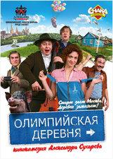 Постер к фильму «Олимпийская деревня»