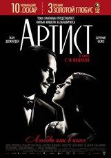 Постер к фильму «Артист»