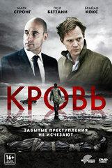 Постер к фильму «Кровь»