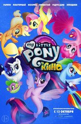 Постер к фильму «My Little Pony в кино»