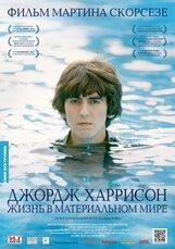 Постер к фильму «Джордж Харрисон: Жизнь в материальном мире»