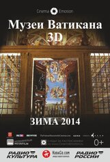 Постер к фильму «Музеи Ватикана 3D»