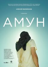 Постер к фильму «Амун»