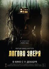 Постер к фильму «Логово зверя»