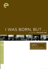 Постер к фильму «Родиться-то я родился…»