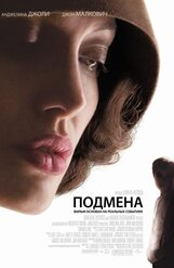 Постер к фильму «Подмена»