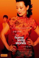 Постер к фильму «Песни родного дома»