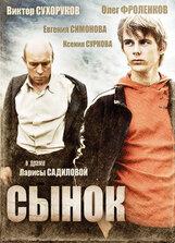 Постер к фильму «Сынок»