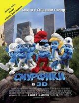 Постер к фильму «Смурфики 3D»