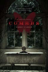 Постер к фильму «Сомния»