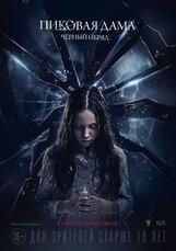 Постер к фильму «Пиковая дама: Черный обряд»