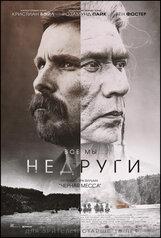 Постер к фильму «Недруги»
