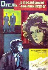 Постер к фильму «Отель «У погибшего альпиниста»»
