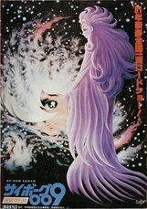 Постер к фильму «Киборг 009:Легенда о супергалактике»