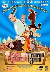 Постер к фильму «Алеша Попович и Тугарин Змей»