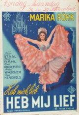 Постер к фильму «Люби меня»