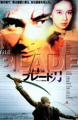 Постер к фильму «Лезвие»
