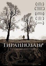 Постер к фильму «Тираннозавр»