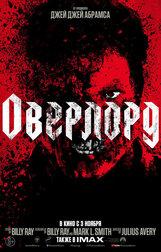 Постер к фильму «Оверлорд»