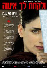 Постер к фильму «И взять себе жену»