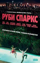 Постер к фильму «Руби Спаркс»