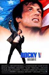Постер к фильму «Рокки 5»