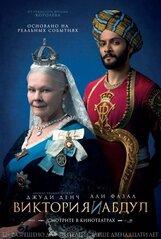 Постер к фильму «Виктория и Абдул»