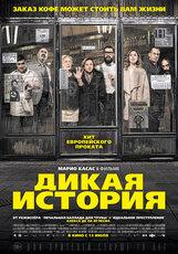 Постер к фильму «Дикая история»