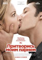 Постер к фильму «Притворись моим парнем»