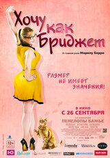 Постер к фильму «Хочу как Бриджет»