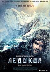 Постер к фильму «Ледокол»